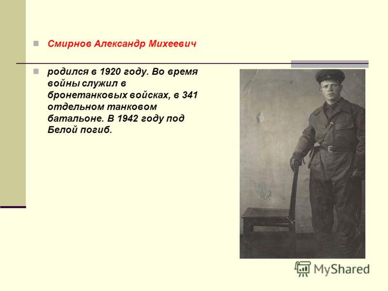Кириллов Иван Андреевич родился в 1914 году. Перед войной окончил школу офицеров в Барнауле. Бесстрашно сражался почти всю войну. 18 февраля 1945 года погиб в городе Кенигсберге. Похоронен в отдельной могиле.