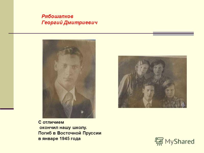 Смирнов Александр Михеевич родился в 1920 году. Во время войны служил в бронетанковых войсках, в 341 отдельном танковом батальоне. В 1942 году под Белой погиб.
