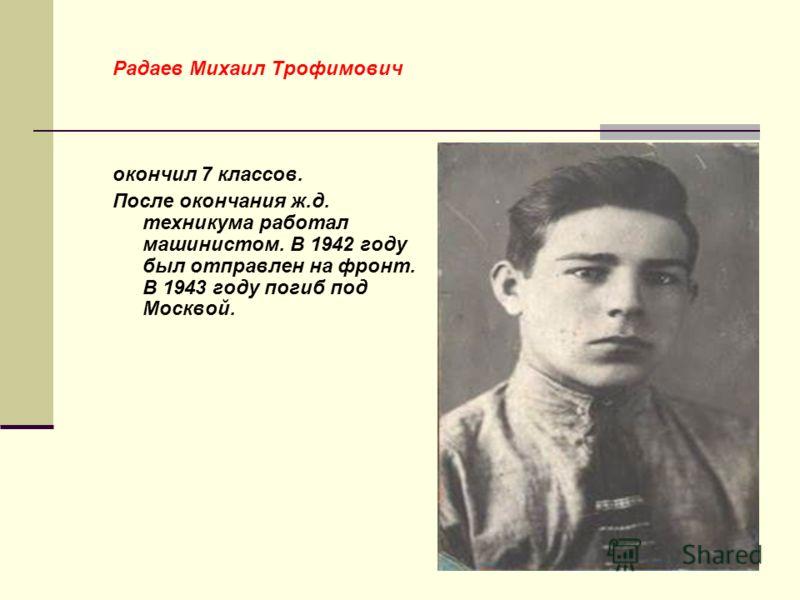 Из восьмого класса ушли на фронт и не вернулись с полей сражения - Скударов Владимир (четвёртый во втором ряду, отмечен +) и Новиков Владимир (рядом слева).