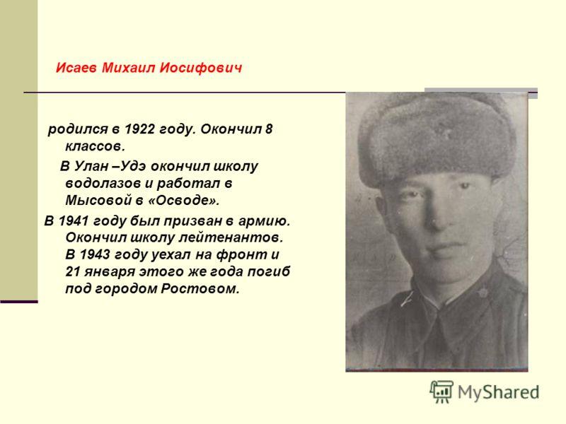 Крамник Петр Иванович родился в 1907 г. В 1922г. Окончил 7 классов в 1941г. Был призван на фронт. Воевал под Сталинградом, В 1942г. был убит