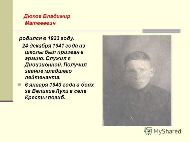 Леонов Сергей Николаевич родился в 1915 году. В 1931 году окончил школу, а в 1942г. ушёл на фронт. Воевал в Ленинградской области. В январе 1943г. Сергей Николаевич погиб в поселке Синявин Ленинградской области.