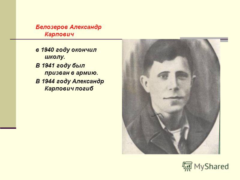 Косовец Александр Игнатьевич родился в 1918 году. Окончил 7 классов. В Иркутске учился на киномеханика. В 1937 году работал в ж.д. клубе ст. Мысовая. В ноябре 1940 года ушел на фронт. Погиб 6 июля 1943 года.