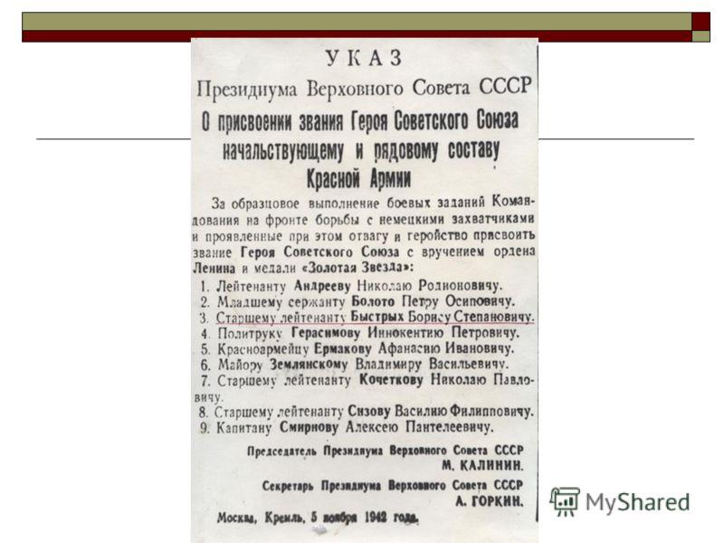 Наш земляк, военный летчик, Герой Советского Союза Быстрых Борис Степанович погиб в 1943 году.