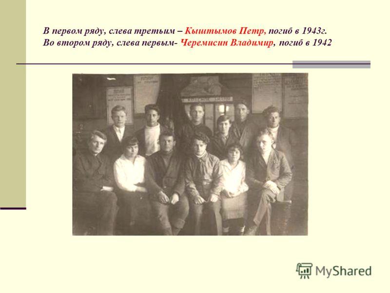 Безруков Василий Савельевич родился в 1918 году. В 1938 году был призван на действительную, служил на Востоке до 1942года, после чего был переведен на Западный фронт. В 1943 году погиб на Можайском направлении
