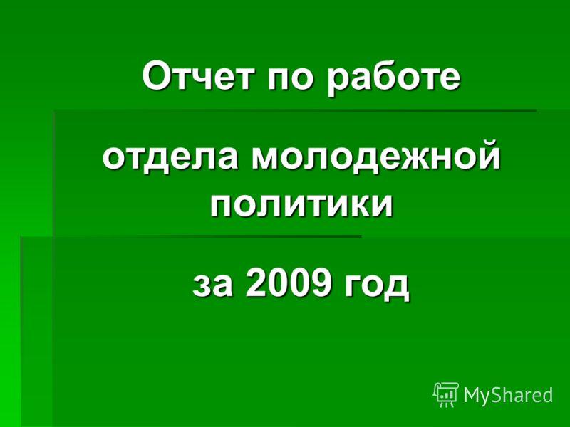 Отчет по работе отдела молодежной политики за 2009 год