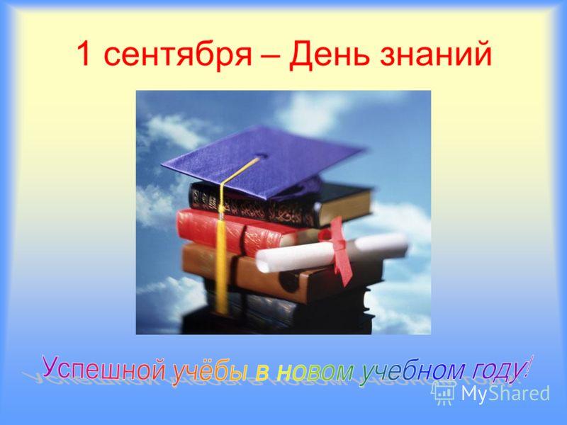 1 сентября – День знаний