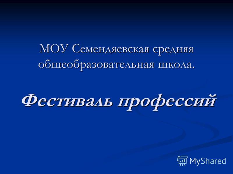 МОУ Семендяевская средняя общеобразовательная школа. Фестиваль профессий