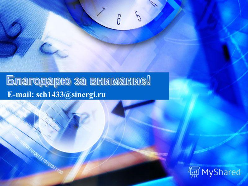 E-mail: sch1433@sinergi.ru