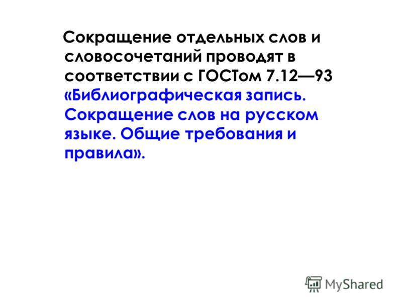 Сокращение отдельных слов и словосочетаний проводят в соответствии с ГОСТом 7.1293 «Библиографическая запись. Сокращение слов на русском языке. Общие требования и правила».