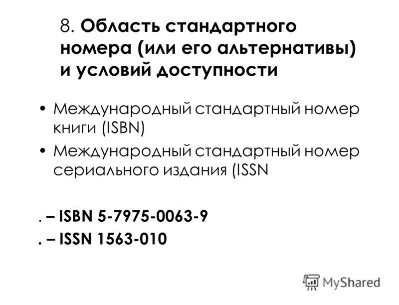 8. Область стандартного номера (или его альтернативы) и условий доступности Международный стандартный номер книги (ISBN) Международный стандартный номер сериального издания (ISSN. – ISBN 5-7975-0063-9. – ISSN 1563-010