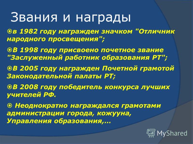 Звания и награды в 1982 году награжден значком