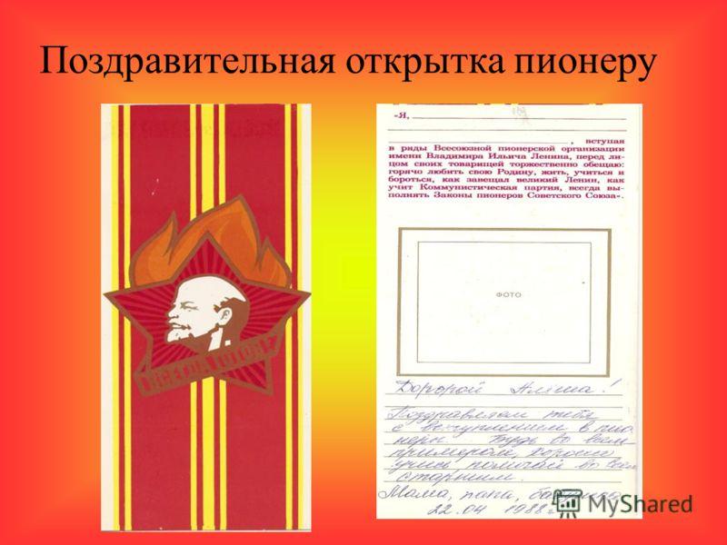 Поздравительная открытка пионеру