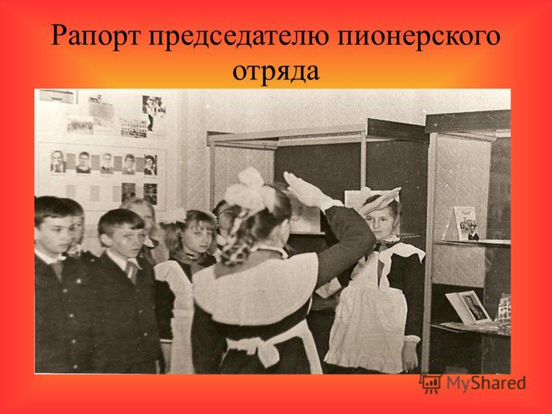 Рапорт председателю пионерского отряда