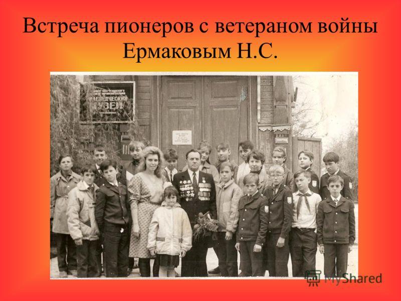 Встреча пионеров с ветераном войны Ермаковым Н.С.