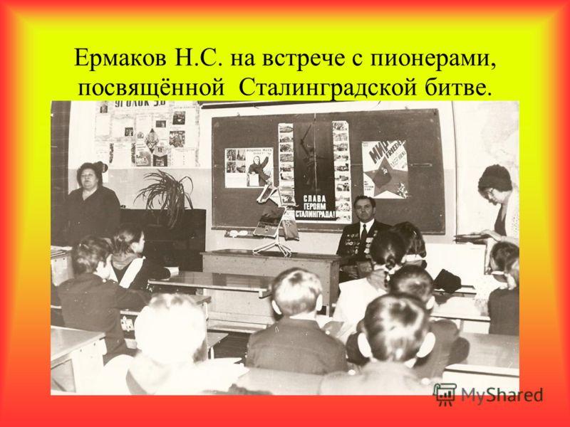 Ермаков Н.С. на встрече с пионерами, посвящённой Сталинградской битве.