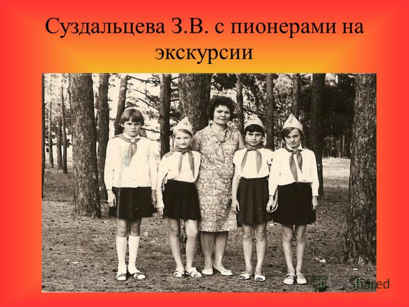 Суздальцева З.В. с пионерами на экскурсии