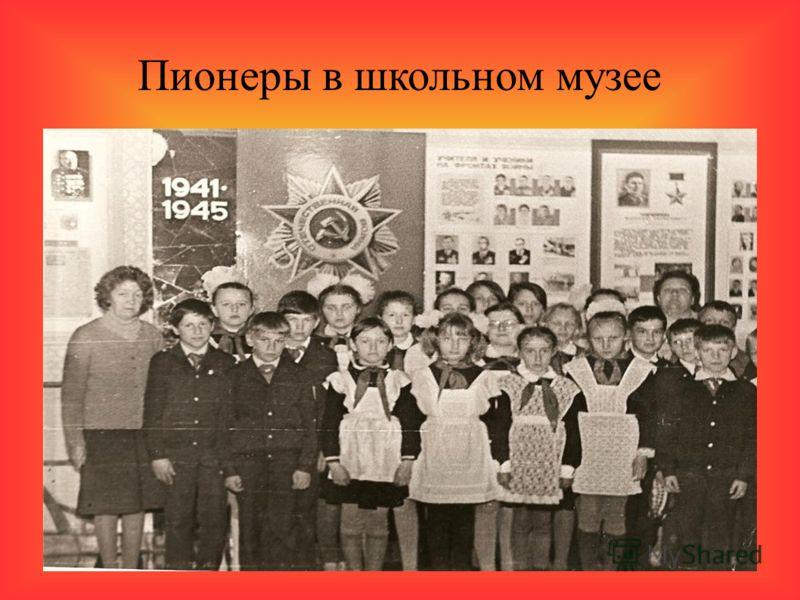 Пионеры в школьном музее