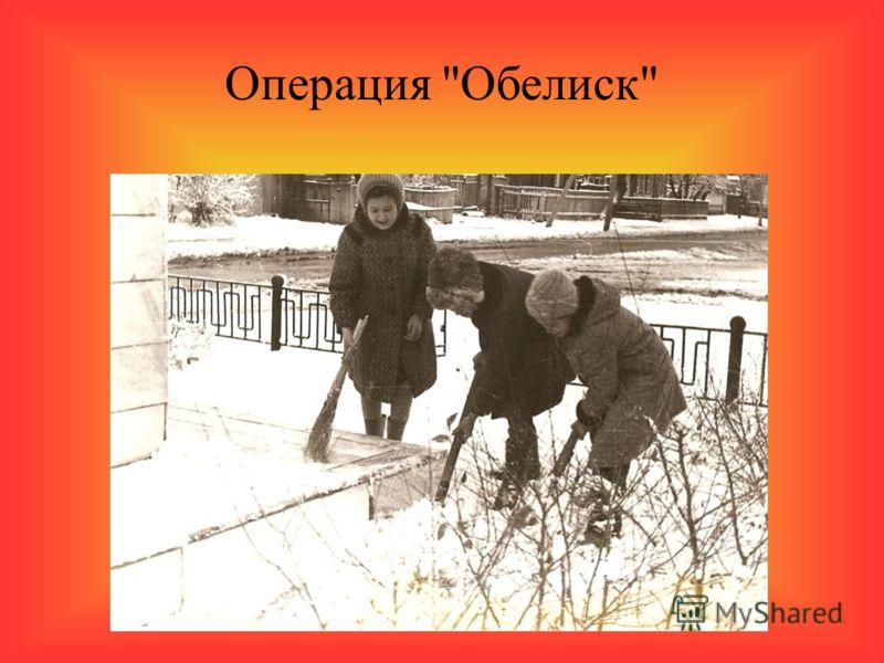 Операция Обелиск