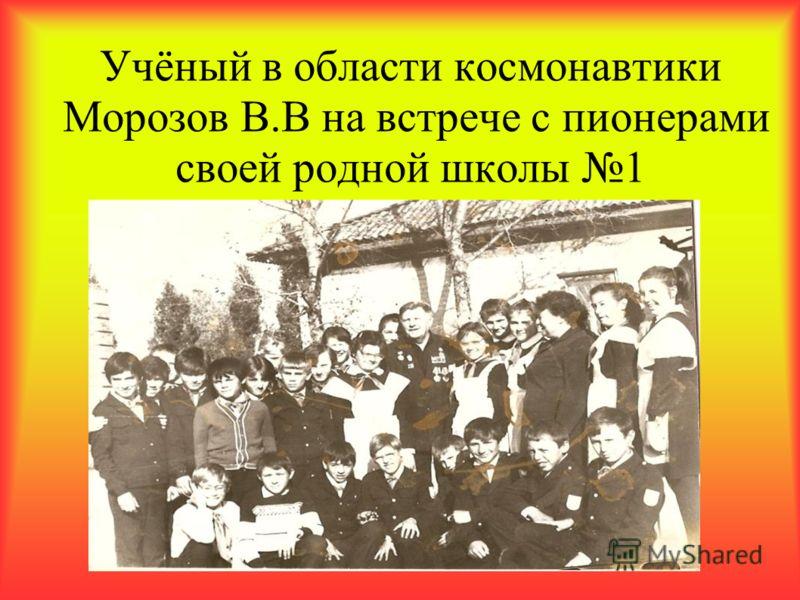 Учёный в области космонавтики Морозов В.В на встрече с пионерами своей родной школы 1