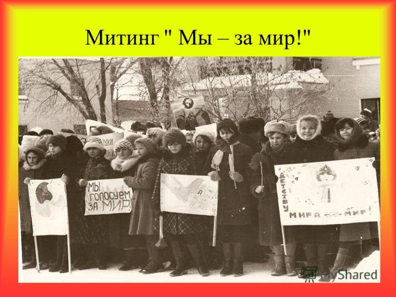 Митинг  Мы – за мир!