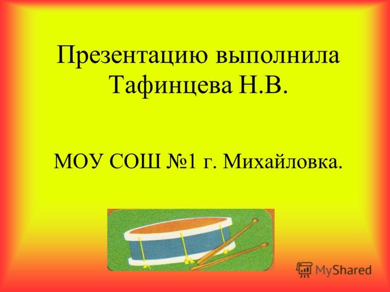 Презентацию выполнила Тафинцева Н.В. МОУ СОШ 1 г. Михайловка.