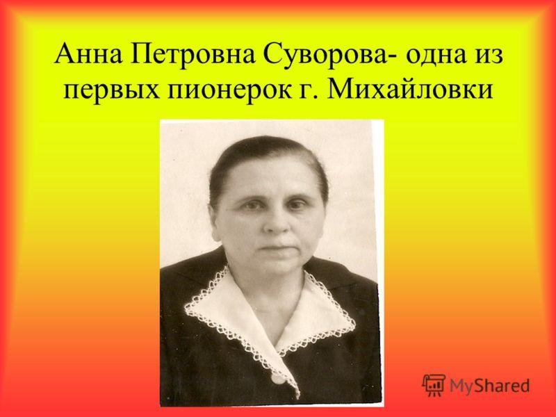 Анна Петровна Суворова- одна из первых пионерок г. Михайловки