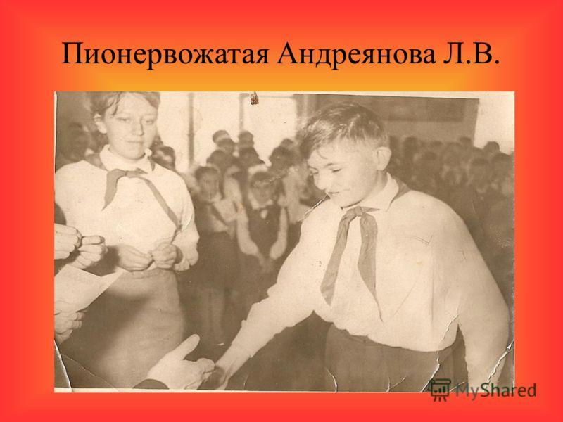 Пионервожатая Андреянова Л.В.