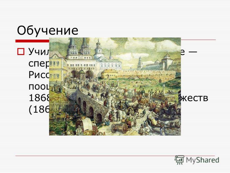 Обучение Учился живописи в Петербурге сперва у И. Н. Крамского в Рисовальной школе общества поощрения художеств (1867 1868), затем в Академии художеств (18681873).