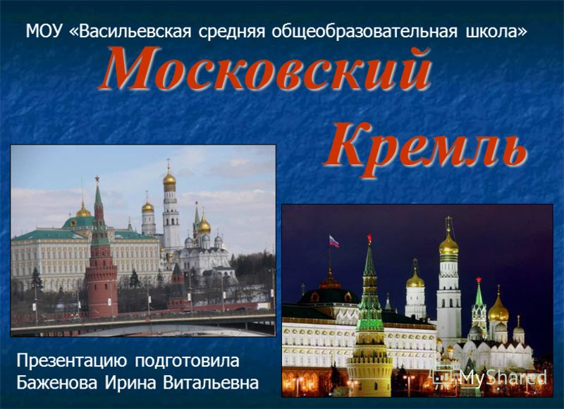 Презентация кремль москвы