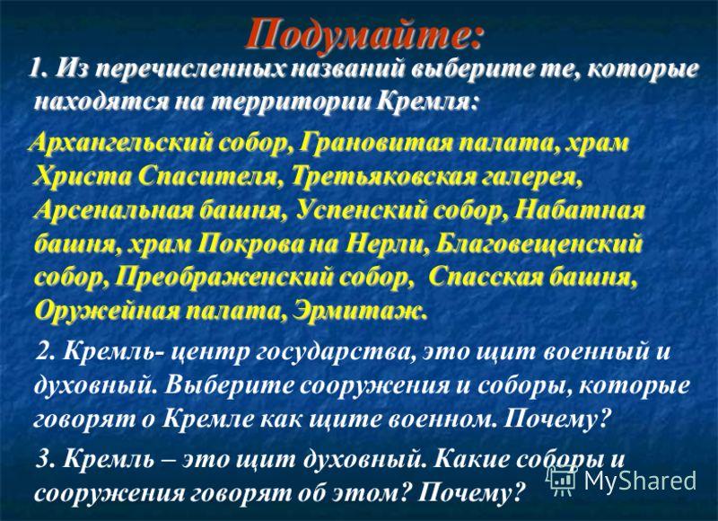 Подумайте: 1. Из перечисленных названий выберите те, которые находятся на территории Кремля: 1. Из перечисленных названий выберите те, которые находятся на территории Кремля: Архангельский собор, Грановитая палата, храм Христа Спасителя, Третьяковска