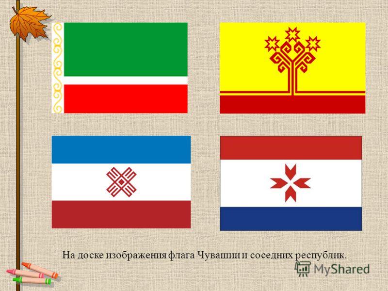 На доске изображения флага Чувашии и соседних республик.