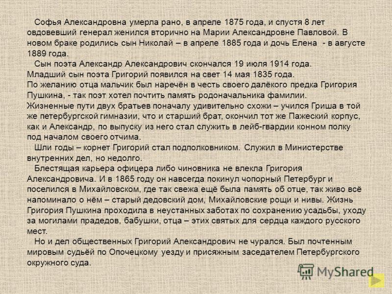 Софья Александровна умерла рано, в апреле 1875 года, и спустя 8 лет овдовевший генерал женился вторично на Марии Александровне Павловой. В новом браке родились сын Николай – в апреле 1885 года и дочь Елена - в августе 1889 года. Сын поэта Александр А