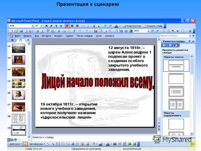 Презентация к сценарию