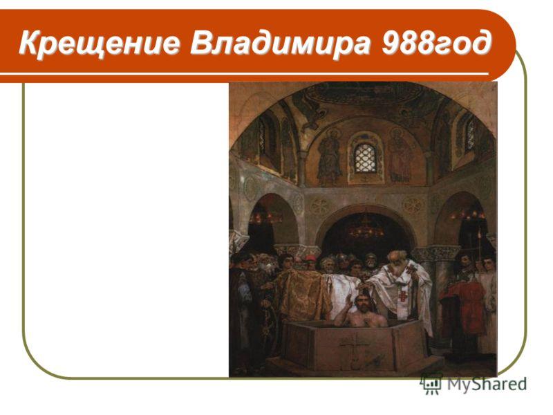 Крещение Владимира 988год
