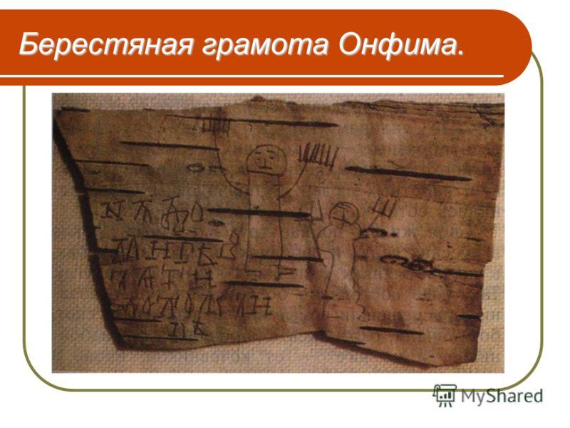 Берестяная грамота Онфима.