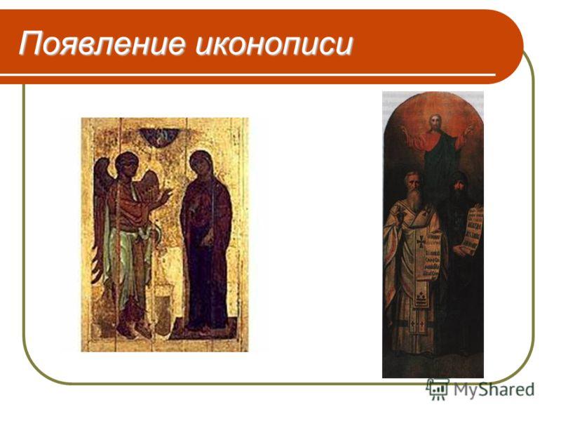 Появление иконописи
