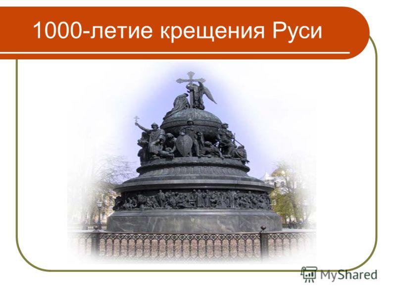 1000-летие <a href='http://www.myshared.ru/slide/45288/' title='крещение руси'>крещения Руси</a>