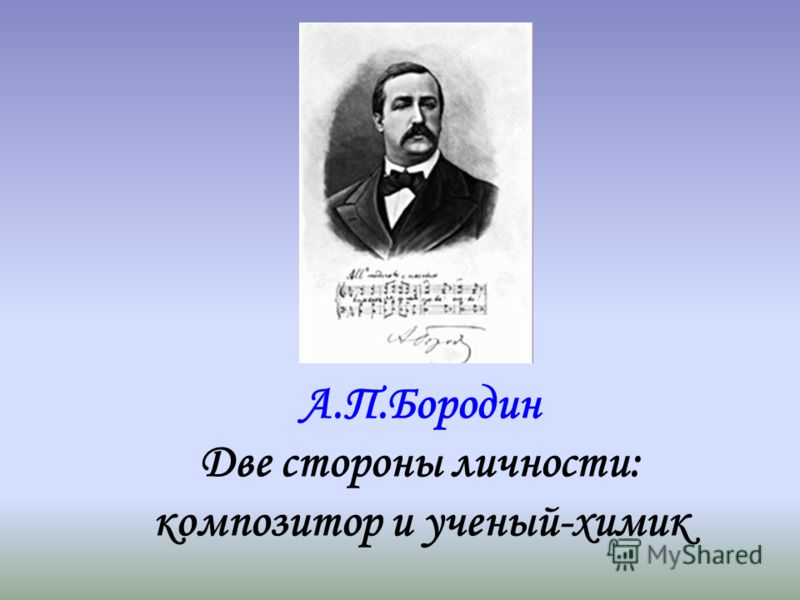 А.П.Бородин Две стороны личности: композитор и ученый-химик