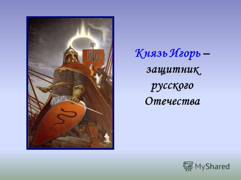 Князь Игорь – защитник русского Отечества