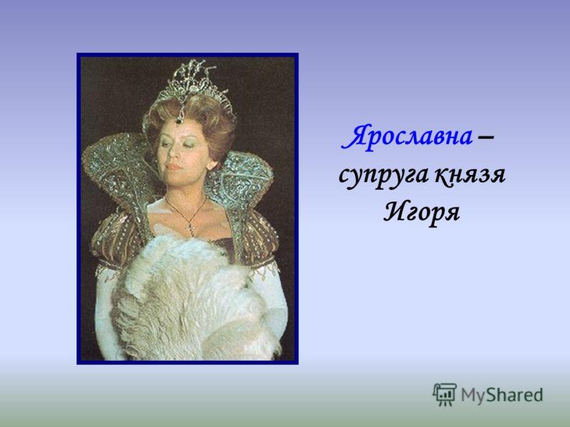 Ярославна – супруга князя Игоря