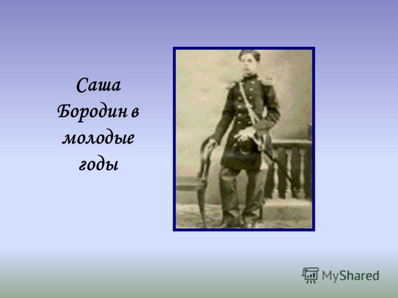 Саша Бородин в молодые годы