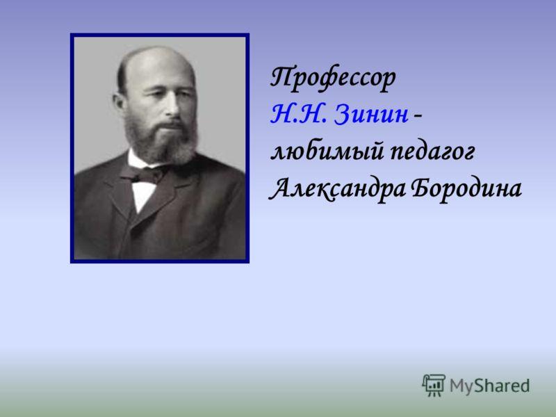 Профессор Н.Н. Зинин - любимый педагог Александра Бородина