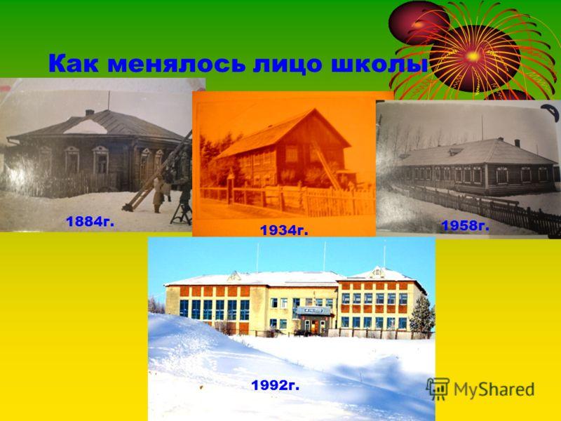 Как менялось лицо школы 1884г. 1934г. 1958г. 1992г.