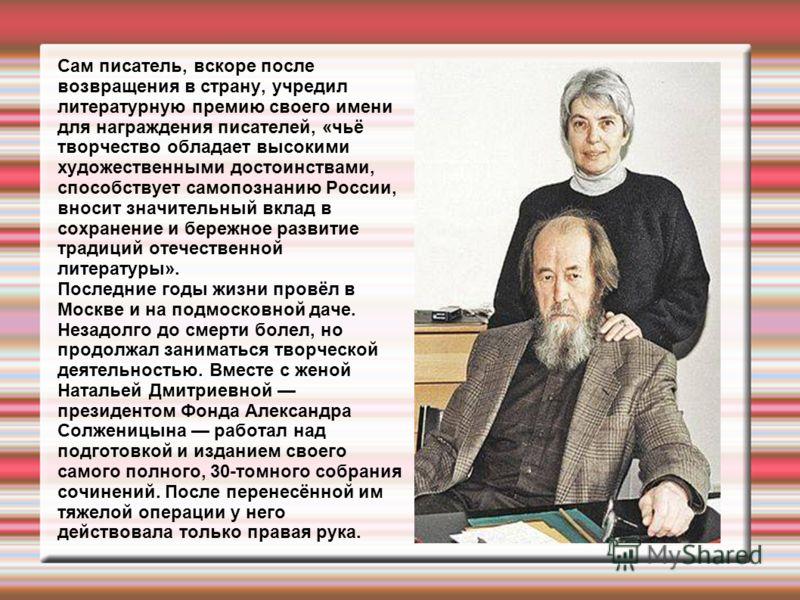 Сам писатель, вскоре после возвращения в страну, учредил литературную премию своего имени для награждения писателей, «чьё творчество обладает высокими художественными достоинствами, способствует самопознанию России, вносит значительный вклад в сохран