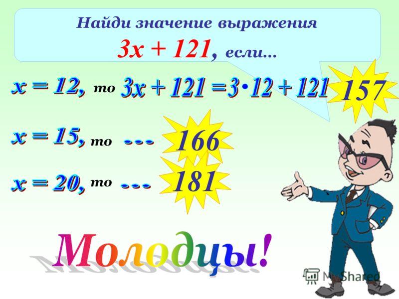 Найди значение выражения 3х + 121, если… то 157 то 166 181