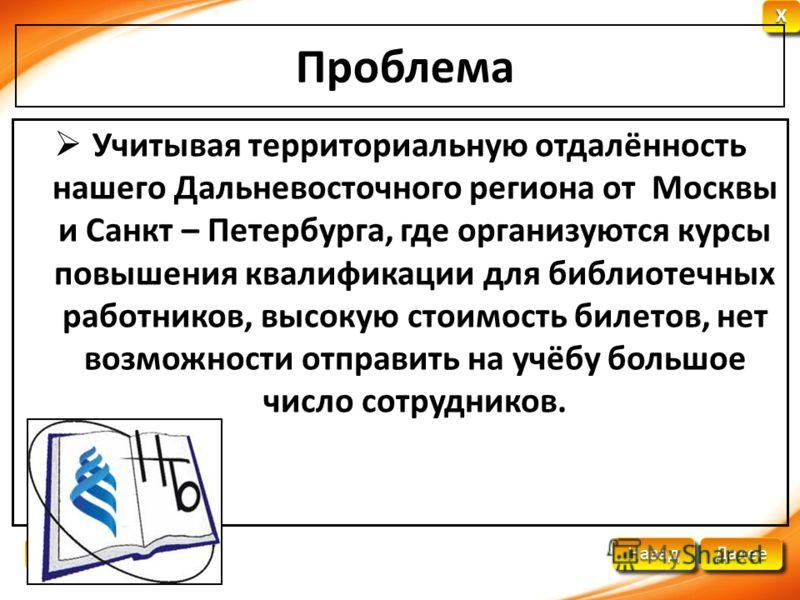 В начало В начало В начало В начало Далее Назад XXXX XXXX Проблема Учитывая территориальную отдалённость нашего Дальневосточного региона от Москвы и Санкт – Петербурга, где организуются курсы повышения квалификации для библиотечных работников, высоку