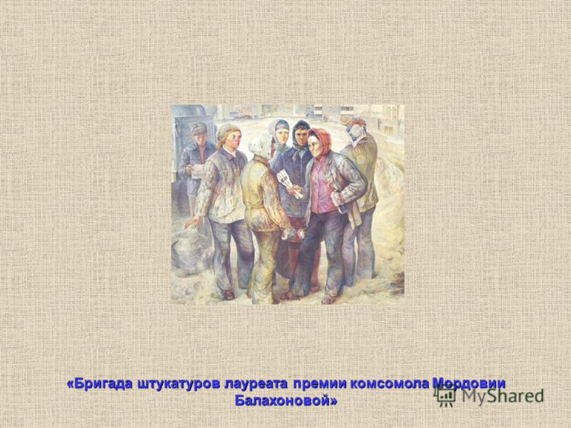 «Бригада штукатуров лауреата премии комсомола Мордовии Балахоновой»