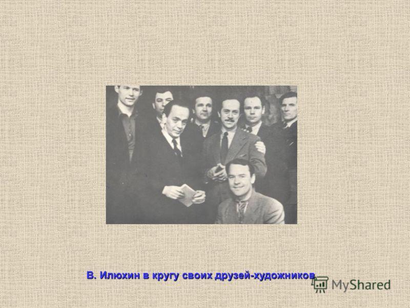 В. Илюхин в кругу своих друзей-художников