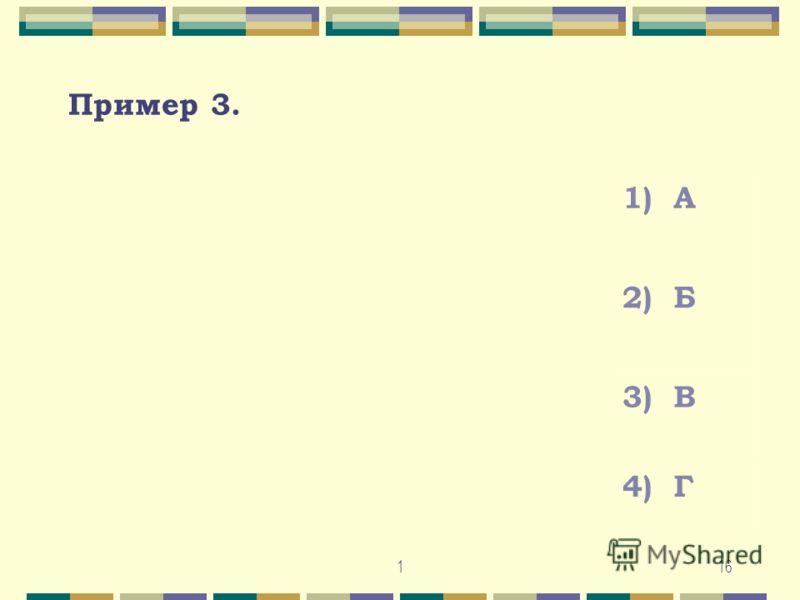 Пример 3. 1)А 2)Б 3)В 4)Г 161