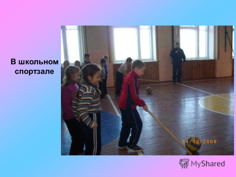 В школьном спортзале